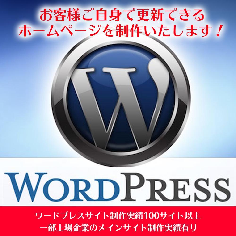 お客様ご自身で更新可能なHPを制作致します。ます ワードプレスでのサイト制作実績100サイト以上!