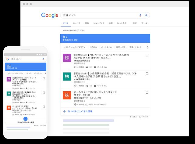 HPの求人情報をしごと検索に掲載可能にします Googleしごと検索への掲載がお済みでない人事担当者の方へ イメージ1