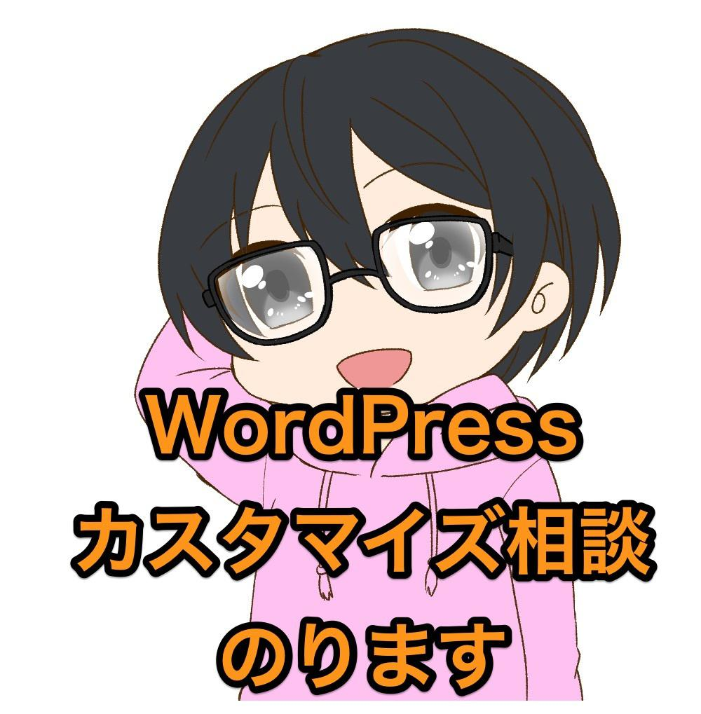 格安でWordPressのカスタマイズ相談のります WordPressでお困りでしたらお気軽にご相談ください