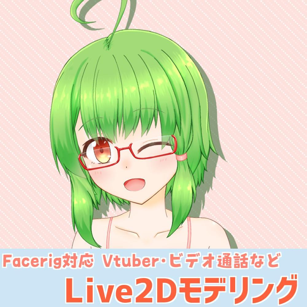 Live2Dモデリングをいたします Vtuber・ビデオ通話で使えるLive2Dモデリング イメージ1