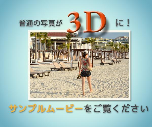 【無料枠!】写真を3D風にしてサクッと見れる5秒程度の動画をにします