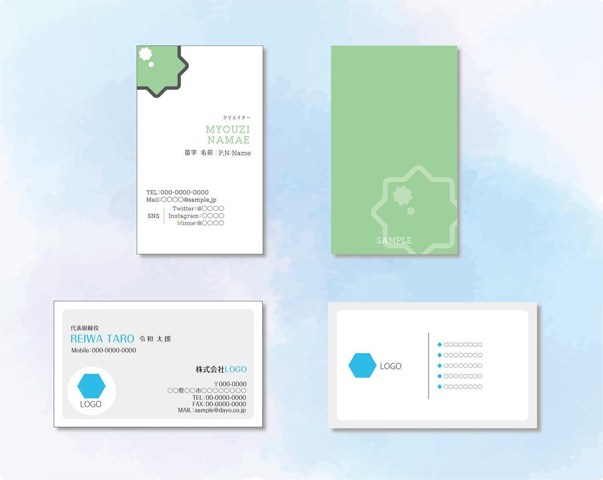 名刺・ショップカードデザイン作成承ります 企業様向け・個人向けの名刺・カードをお作りします! イメージ1