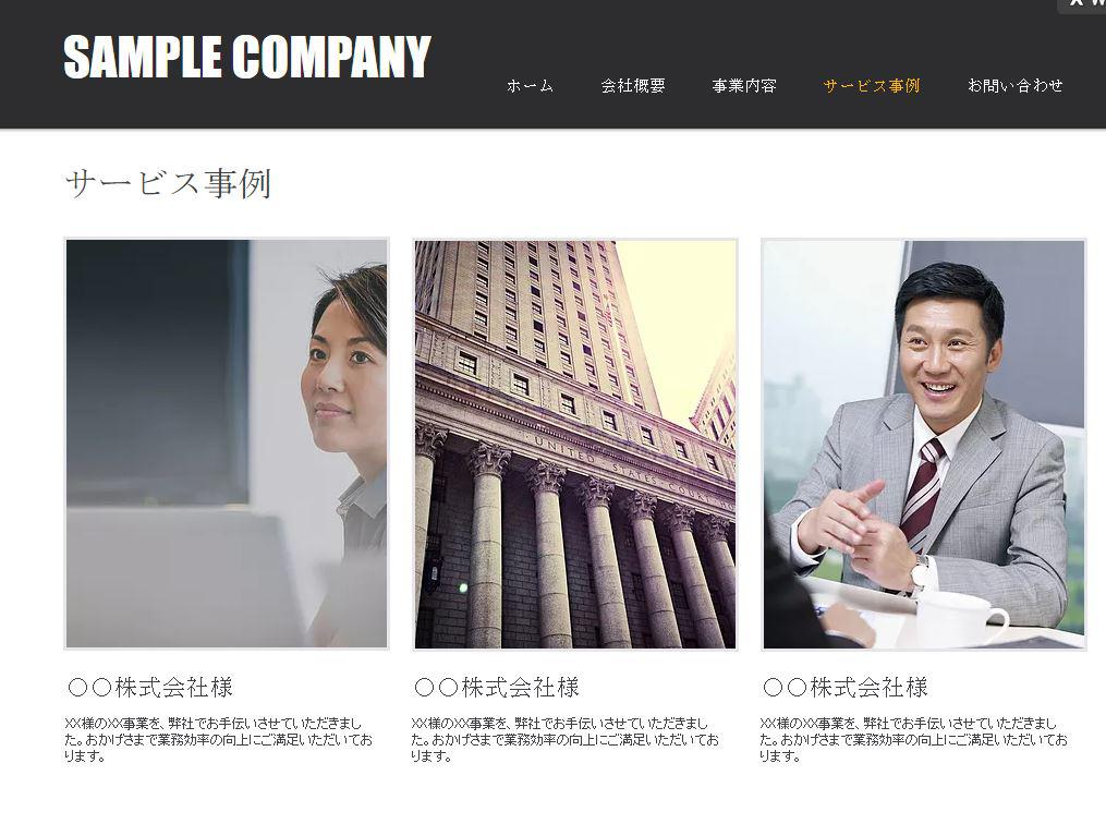 自社を自分をアピールできるサイトが持てます 5千円でイメージに合わせたサイト作成!個人事業・中小企業向け