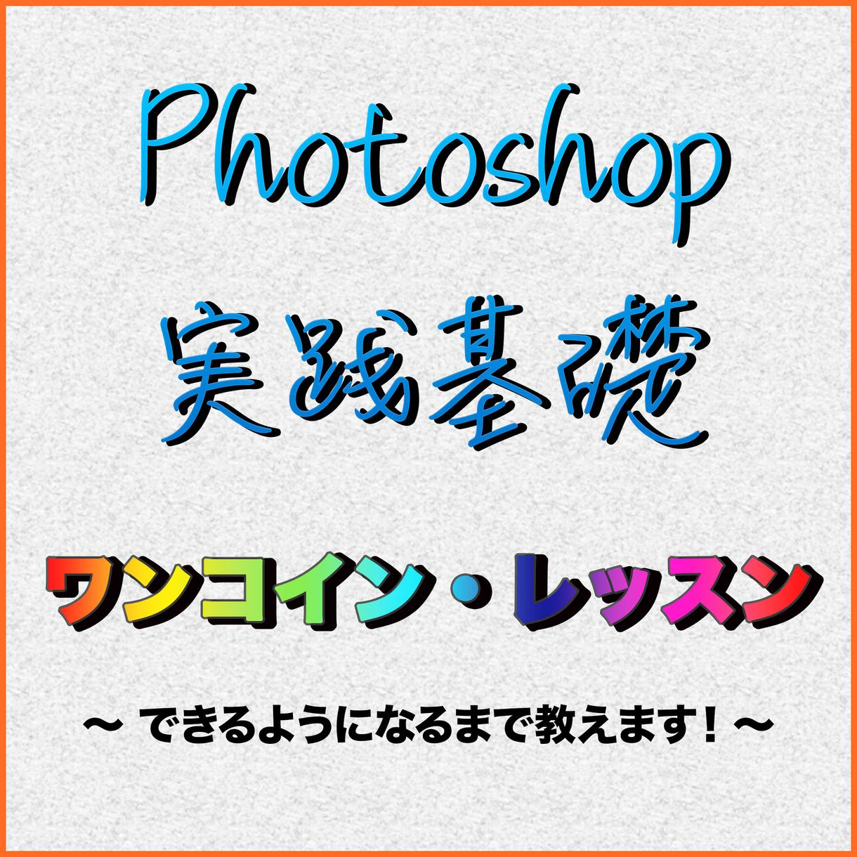 え?500円で!?Photoshop基礎教えます ★プロレベルのバナーやチラシなどが作れるようになります★