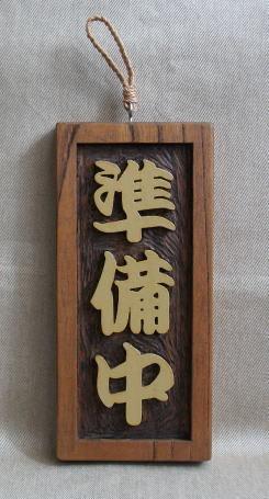 木製 看板 「営業中」「準備中」 お作りいたします 思わずお店の中に入ってみようと思われること間違いなしです。