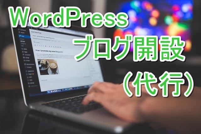 格安でWordPressサイトの開設を代行します wordpressでブログを作ってみたい方におすすめ