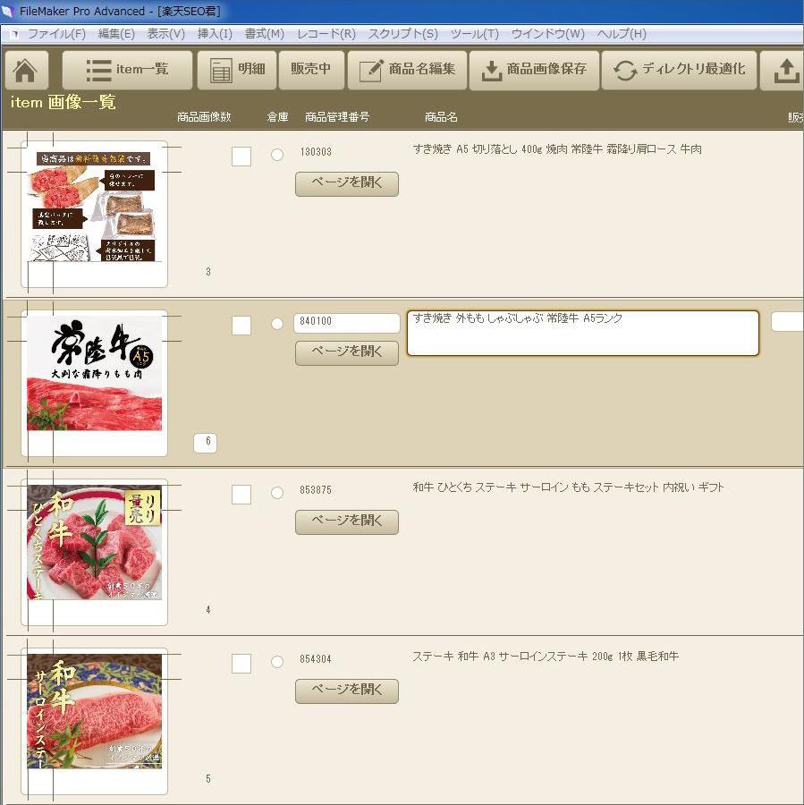 楽天商品画像をダウンロードしリストを制作します 楽天商品画像ガイドライン対応に、モール間のコンバートに!