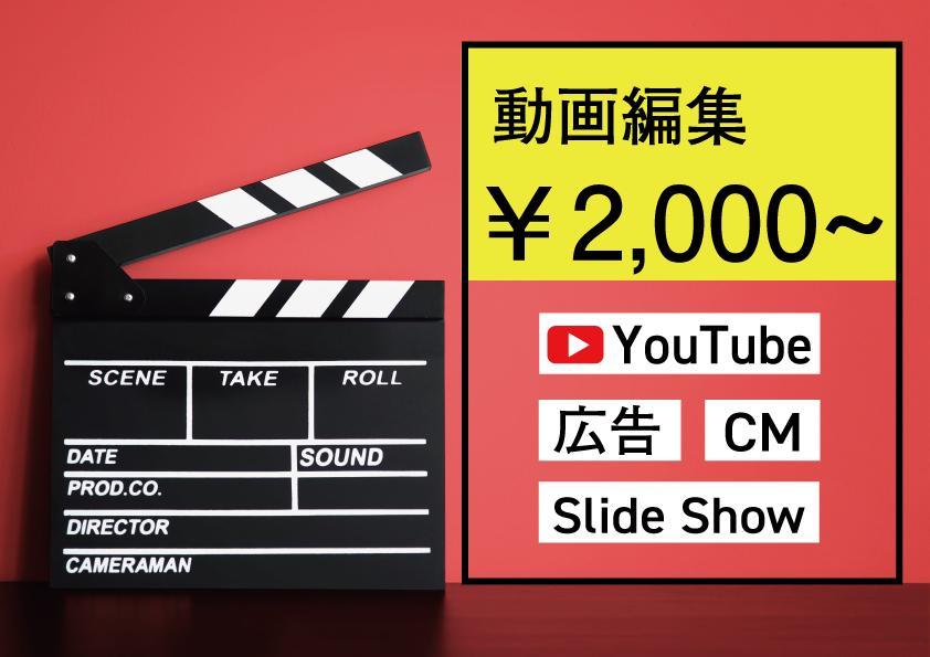 低価格でYouTube動画編集をいたします 外注の動画編集は高くてなかなか頼めないという方へ! イメージ1