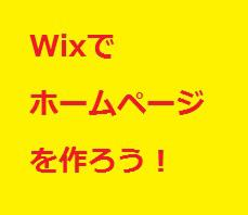 wixでHP制作代行