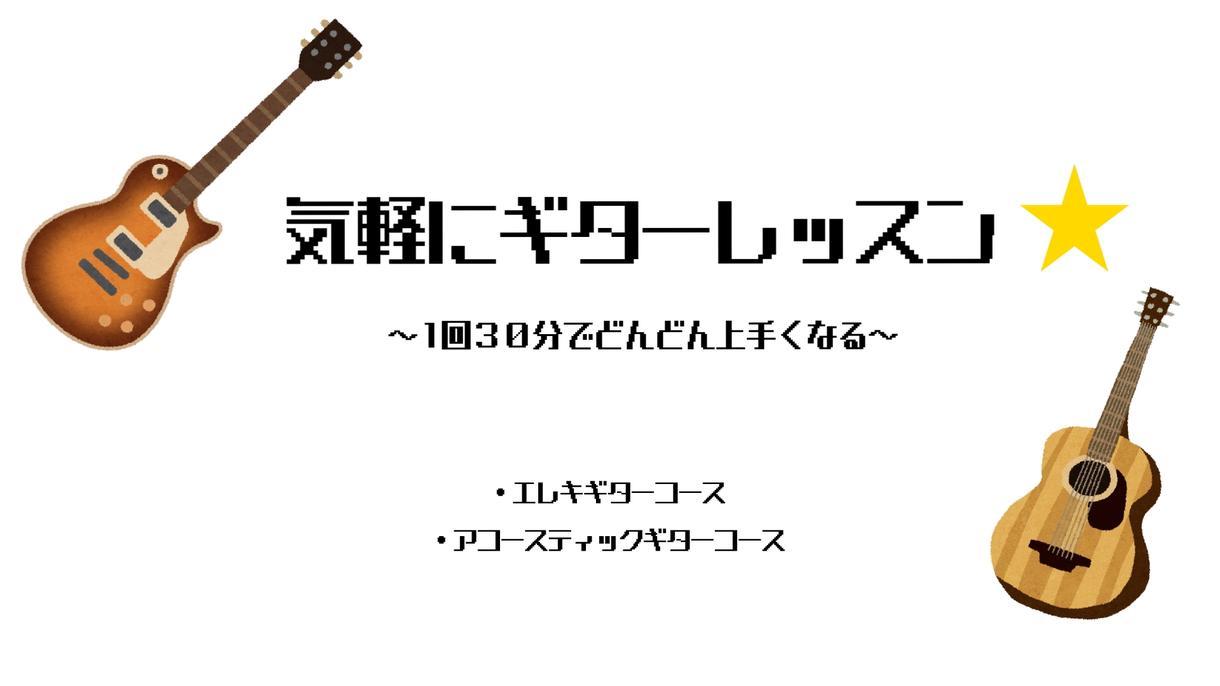 初心者向けのギターレッスン承ります すぐに好きな曲が弾けるようになる! イメージ1