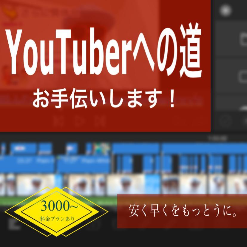 YouTube。始めたいそんなあなたを手伝います 一緒に楽しんでYouTubeやりませんか? イメージ1
