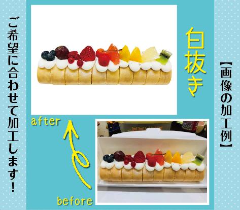 使えない写真を【使える写真に修正】します 色修正、切り抜き、合成、文字入れ等、まずはお問合せください!