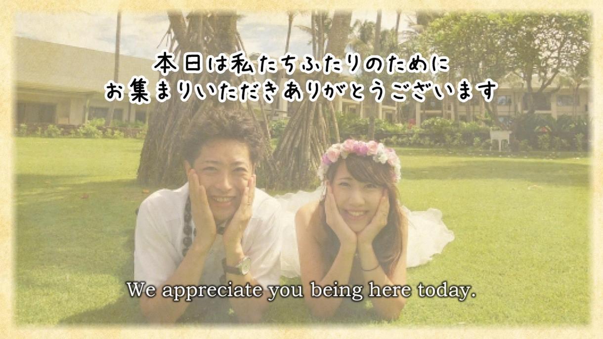 国際結婚◇字幕付きウエディングムービー作成します 外国人の親戚やお友達も、ゲストみんなが楽しめる結婚式を