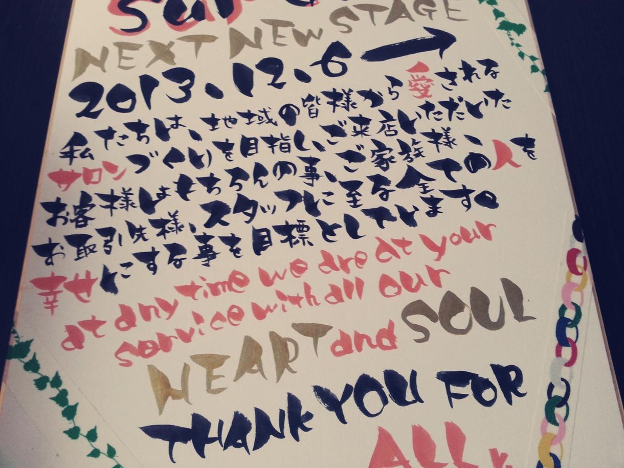 大切な方への贈り物として♡文字職人が筆アートで色紙、ハガキをデザインします!