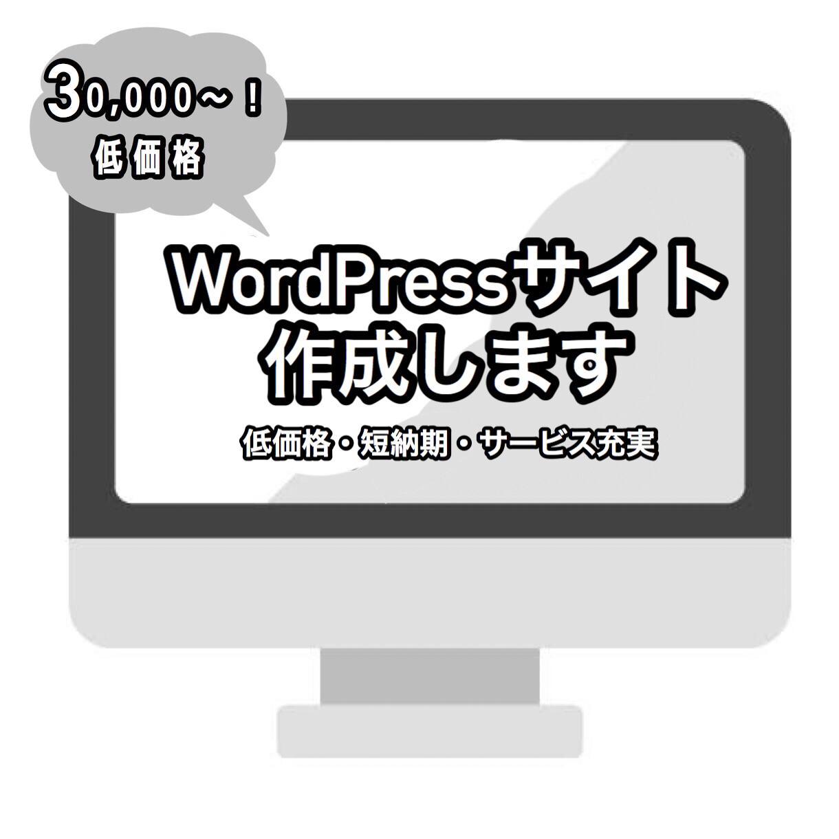 サービス充実!Wordpressサイト作成します 『低価格・短納期・サービス充実』Wordpressサイト作成 イメージ1