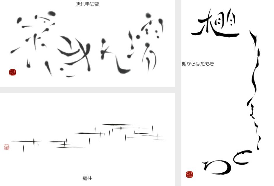 筆文字【遊書・デザイン書】作成致します 遊び心のある文字を使ってみませんか?(基本デジタル・A4)