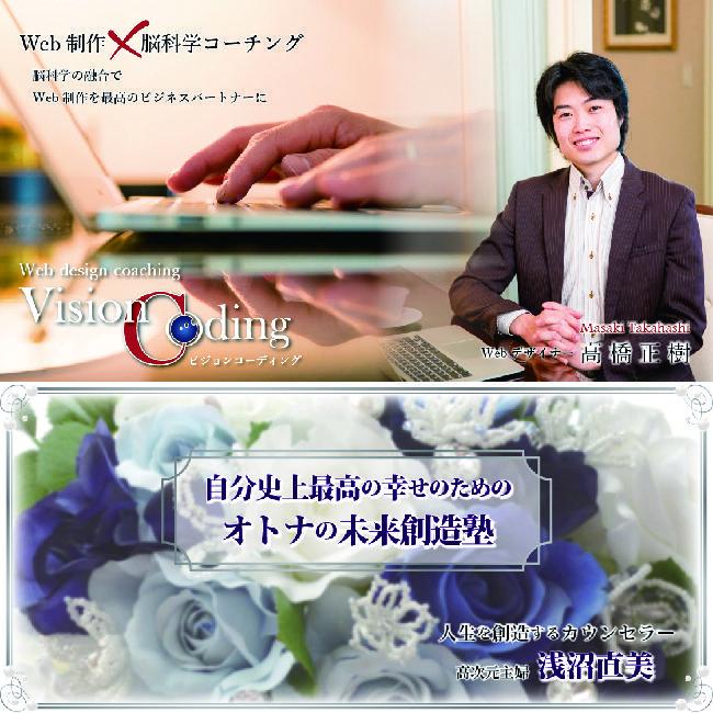 Web集客に!ブログやHPなどのヘッダーを作ります アメブロはオプション追加で2万5千円でフルカスタマイズ可能!