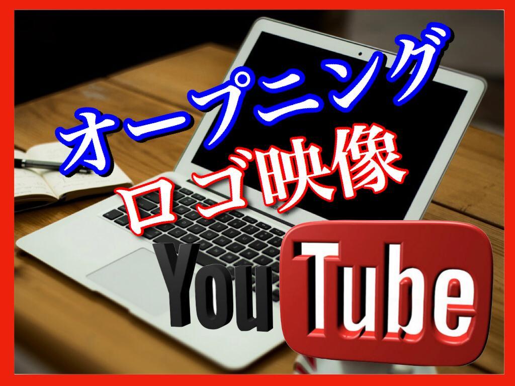 YouTubeの上質OP(サンプルあり)作成します YouTubeのビジネスやセミナーのオープニング映像作成!