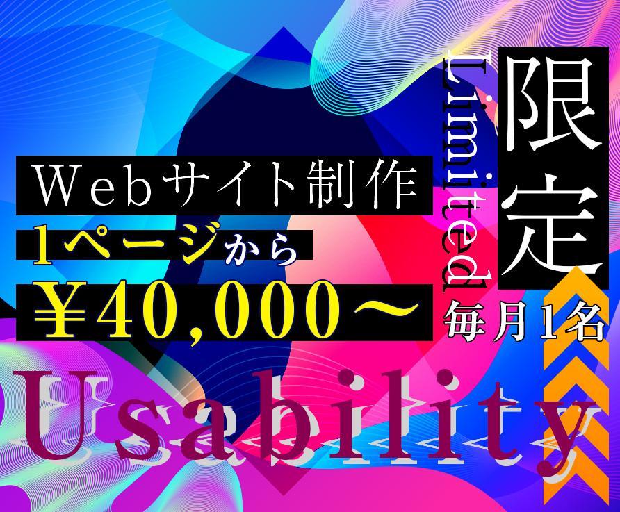 毎月限定1名様にオリジナルサイトを制作いたします 40,000円からお受けします(毎月1名様受付中) イメージ1