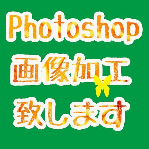 3枚¥1000で写真のイラスト風加工を致します その他、写真に写り込んでしまった不要物の除去なども致します イメージ1