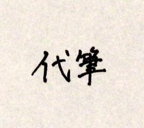ボールペンで代筆いたします 日常的で丁寧な字を必要としている方 イメージ1