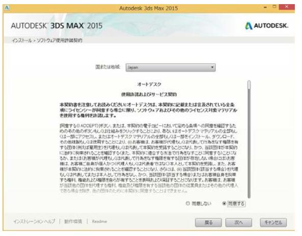 3dsmaxのインストール方法教えます これから建築CGパースを作成したいという方 必見です。