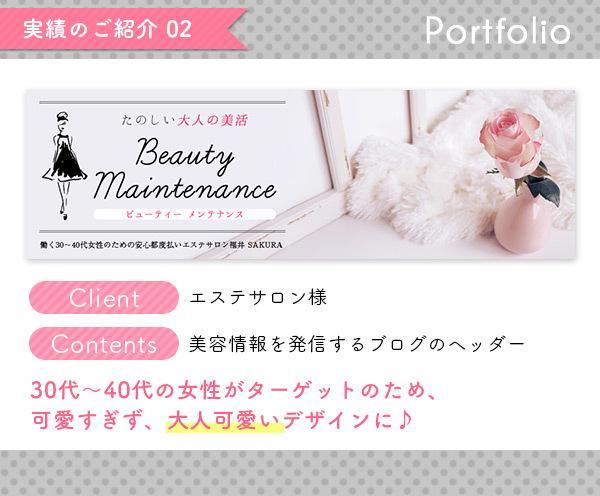 女性の目を惹く!バナー作成いたします 現役WEBデザイナーが、ターゲットに合うデザインをご提供♪