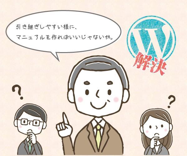 WPの操作説明書を制作します ワードプレス初心者でも、更新担当が変わっても、もう安心!