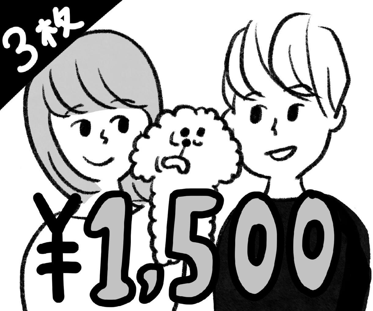 3枚セット★商用OKモノクロイラスト描きます 簡単な手書タッチのイラストを気軽なお値段で!追加料金ナシです