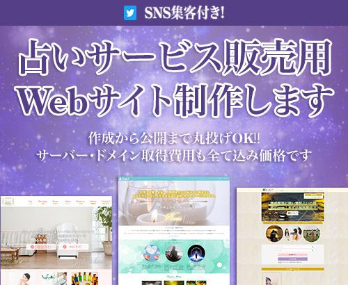 高品質占いサイト【集客サイト】作成ます 高品質占いサイト制作【丸投げ・コミコミ】でOKです イメージ1