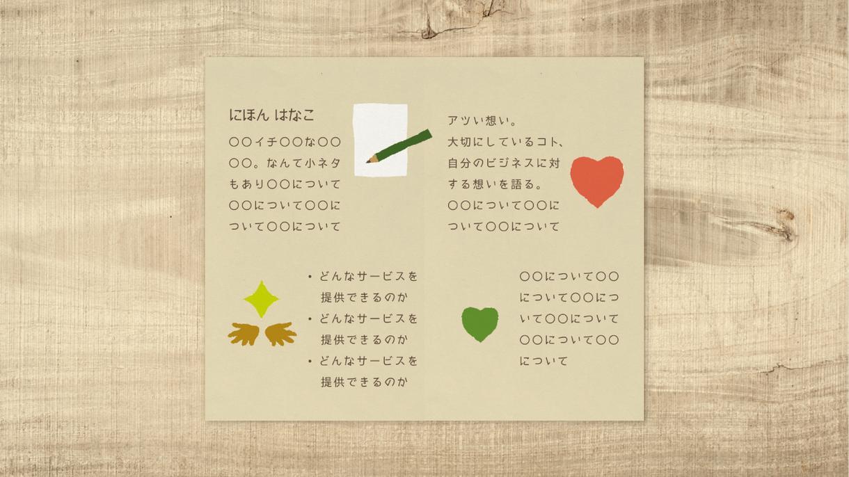 書くべきはコレ!次につながる絵本名刺データ作ります #温かみ #親しみ #本 #こども #あなたの代わりに語る