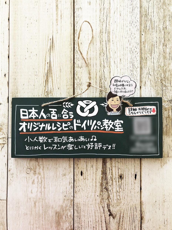 店頭の「黒板」を手書きで制作します お客様へのサービスやメッセージでアピールしてみませんか?