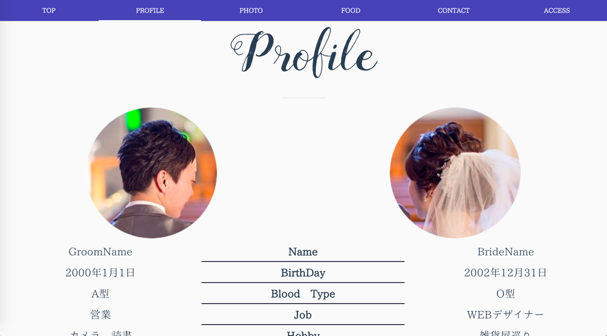 ウェディング用のプロフィールホームページ作成します 期間限定!簡単でお得に結婚用プロフィールホームページを作成