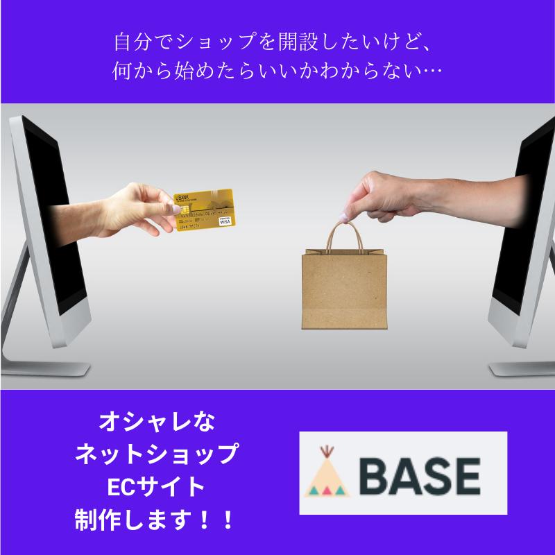 オンラインショップ開設します BASEでオンラインショップの開設お手伝いします イメージ1