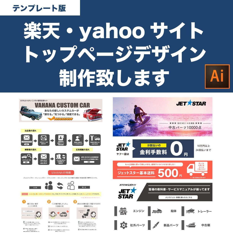 楽天・yahooショップのデザイン制作致します 楽天・yahooショップのトップページデザイン制作承ります イメージ1