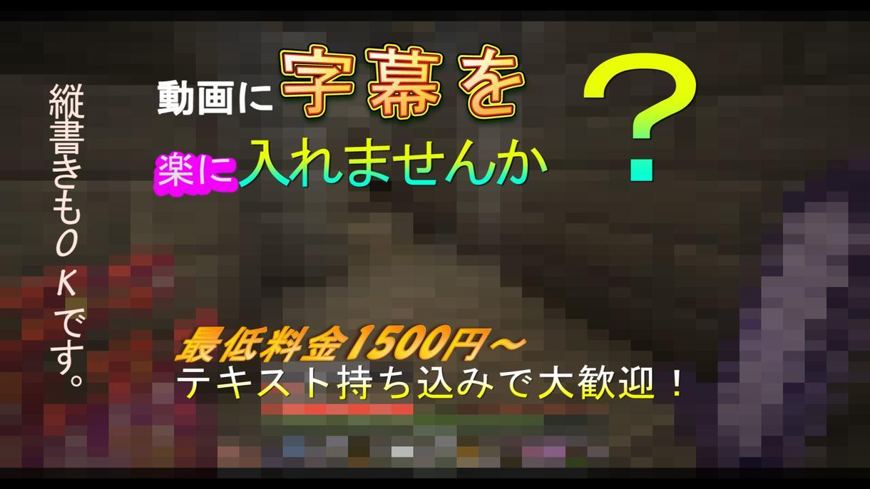 Youtube向けなど動画にテロップをつけます 色やフォントを伝えるだけで動画に字幕を楽してつけませんか?