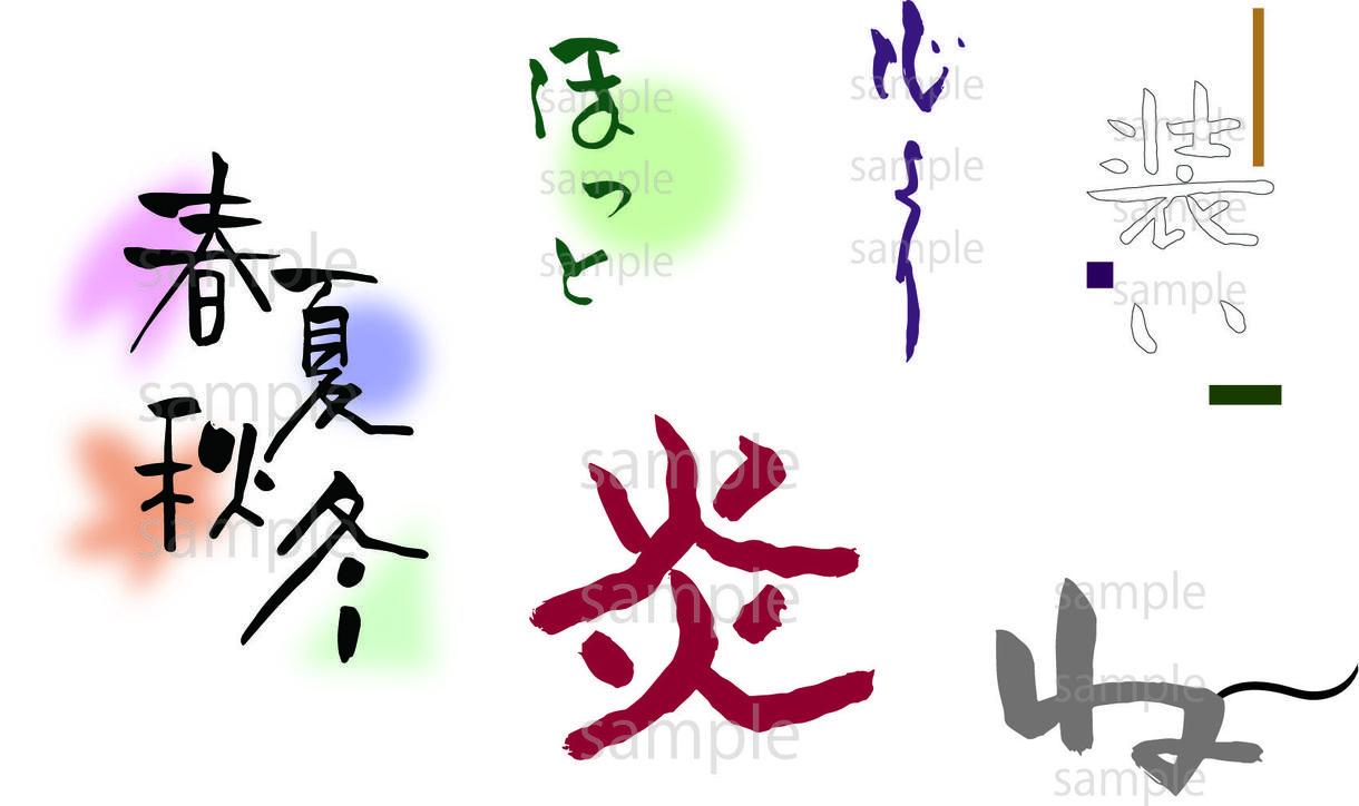 筆文字・手書き文字をリーズナブルに書きます 手書き文字を10字以内であれば何単語でも1000円で!