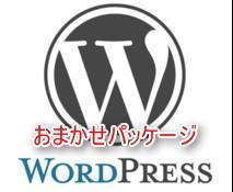 WordPressインストール&初期設定代行します WordPressの手動インストールと初期設定をセットで!