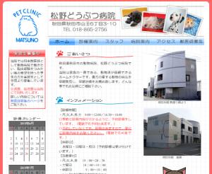 動物病院のホームページを作成します 動物のフリー素材を沢山ご用意。もちろんレスポンシブ対応!