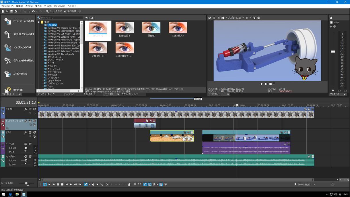動画編集ソフトの使い方を動画でレクチャー致します ビデオスタジオ、ムービースタジオの使い方を個人レッスンします
