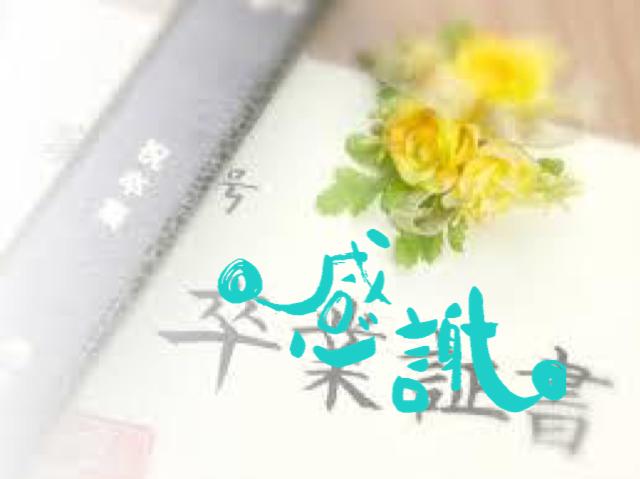 あなたの大切にしている言葉を書きます プレゼントや自分のお守り用に。
