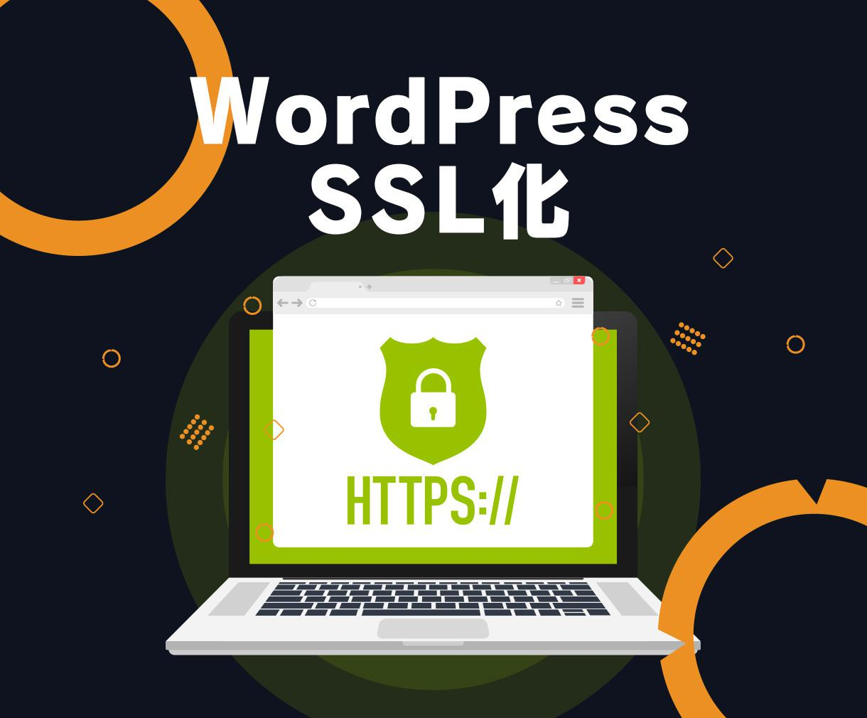 WPの常時SSL化(http→https)承ります 最短当日着手可能!スピードとサービスに自信あります1