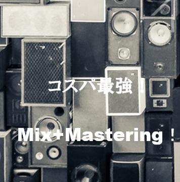 MIX+MASTERING低価格高品質で対応します 安い早い上手い コスパ最強を目指してます