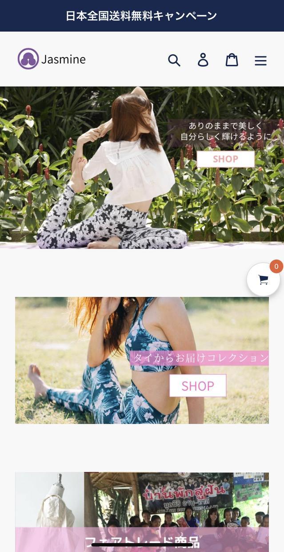 高品質なウェブサイトを制作します!ます Shopifyで高品質なウェブサイトを制作します イメージ1