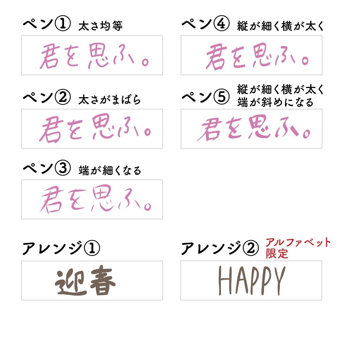 へたかわ風の手書き文字を作成します 必ず3パターンご提案!ハガキ、ロゴ等に温かみある手書き文字を