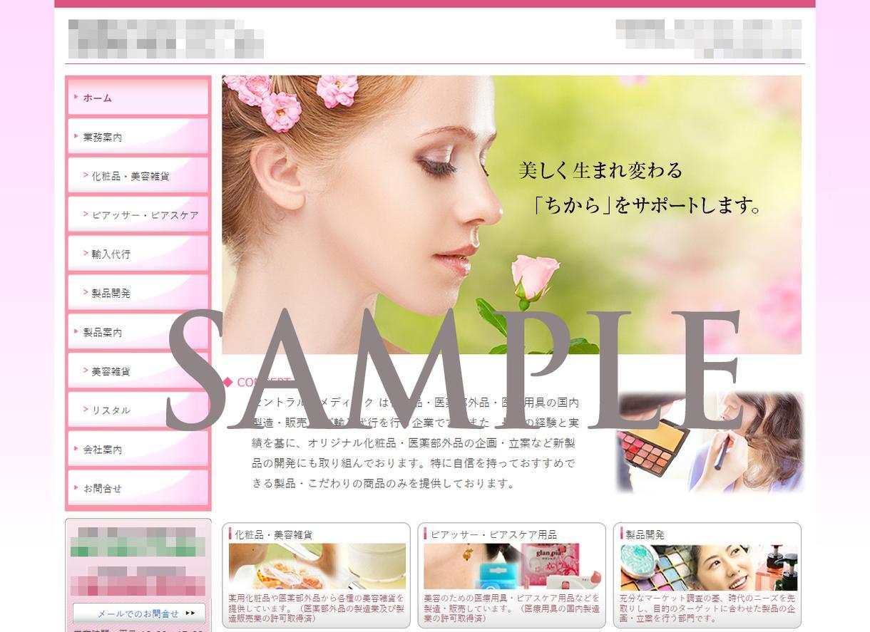 ホームページデザイン~コーディングまで全て承ります 現役WEBデザイナーがワンストップで対応します。