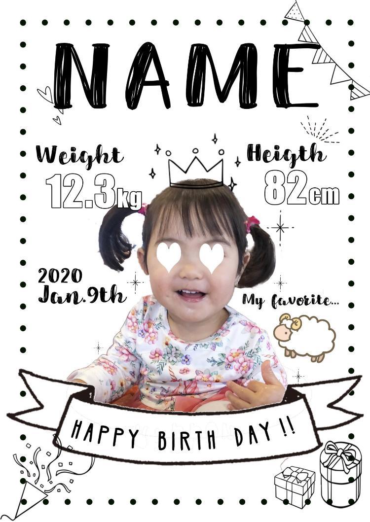 お子様のバスーデーポスター作ります 毎年のお子様の誕生日の記念に、いかがですか⁇✧*。