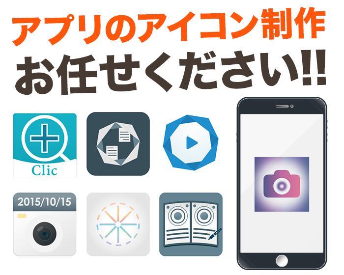 【安く・高品質】スマホアプリのアイコン作成