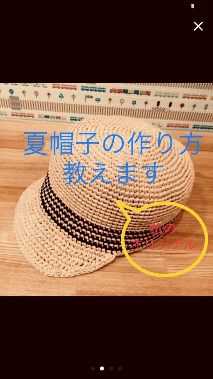 編み素材の夏帽子(キャップタイプ)の作り方教えます 私の考案した夏帽子をあなたのサイズに合わせて。作り方教えます