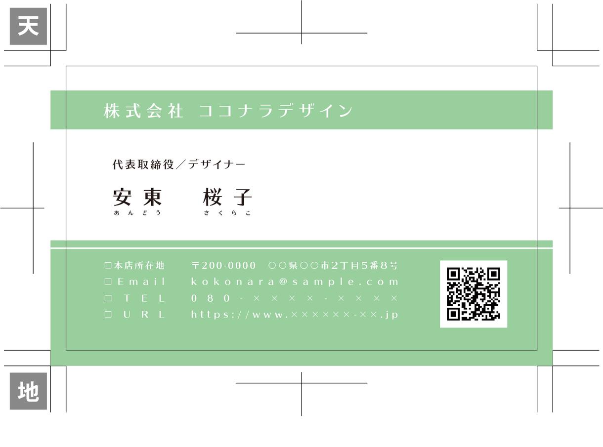 名刺のデザイン・納品を100部からします ビジネス向けと個性を両立した名刺デザインを提供します!
